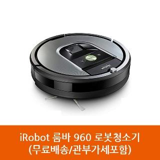 [해외배송] 아이로봇 로봇청소기 룸바 960 당일현지발송