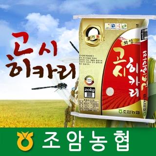 [슈퍼마트] 화성 고시히카리 현미/ 백미/10kg/20kg