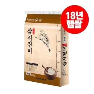 [슈퍼마트] 티몬단독 한정수량 삼시진미 20kg