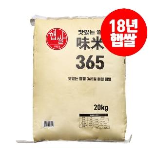 [슈퍼마트] 티몬 단독 PB상품 미미 365 20kg