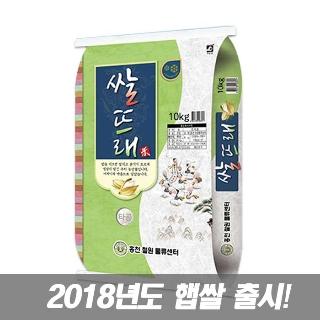 [홍천철원] 2018년산 쌀뜨래 10kg 찰지고 밥맛좋은 쌀뜨래
