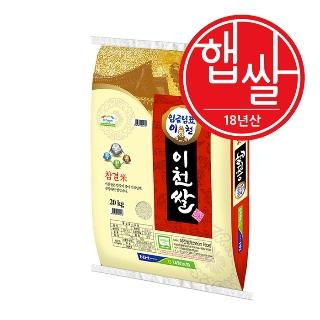 [18년 햅쌀][대용량]임금님표 이천쌀(추청) 20kg